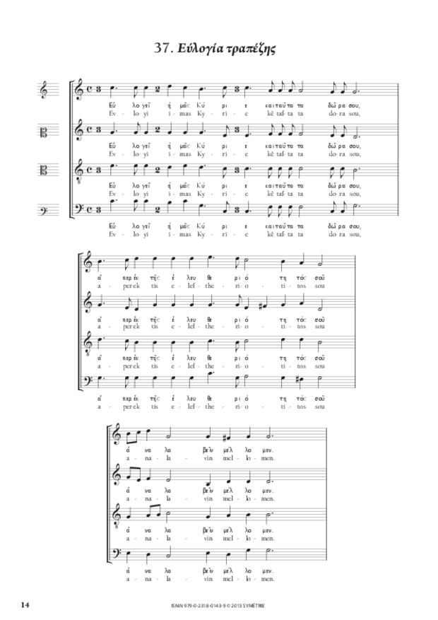 Cantiques spirituels, extrait 3